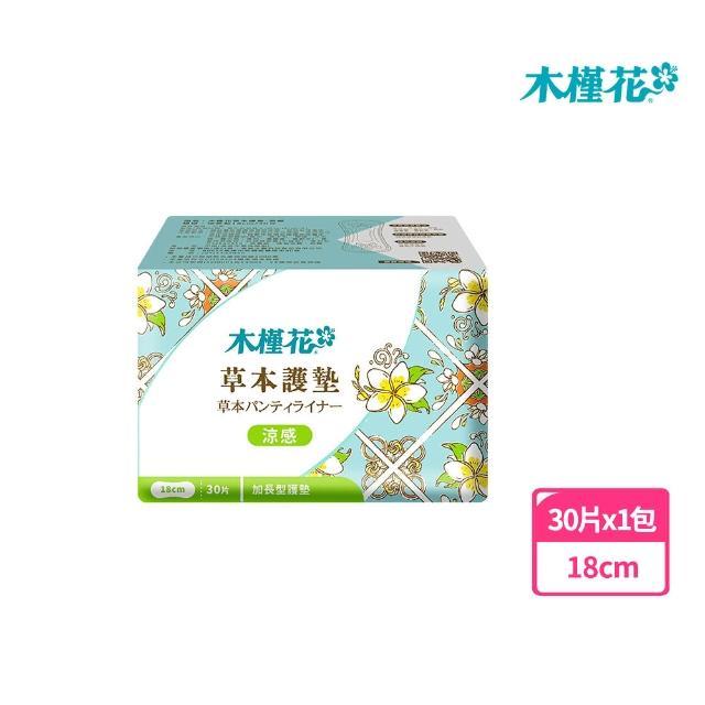【Hibis 木槿花】涼感草本護墊增量包18cm/30片(觸感棉柔極致舒適)