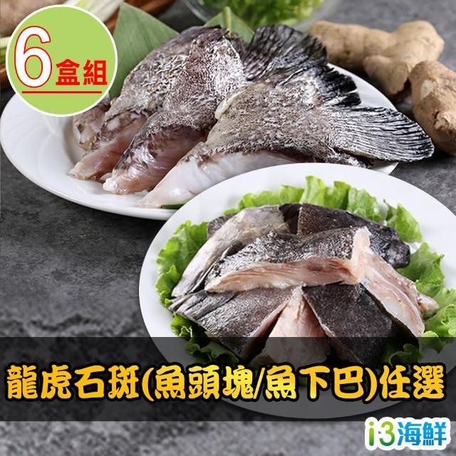 【愛上海鮮】龍虎石斑 魚頭塊/魚下巴 任選6盒組(300g±10%/盒)