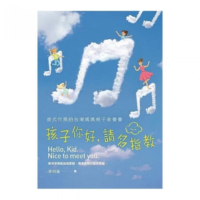 孩子你好 請多指教:德式作風的台灣媽媽親子教養書(附演奏光碟)