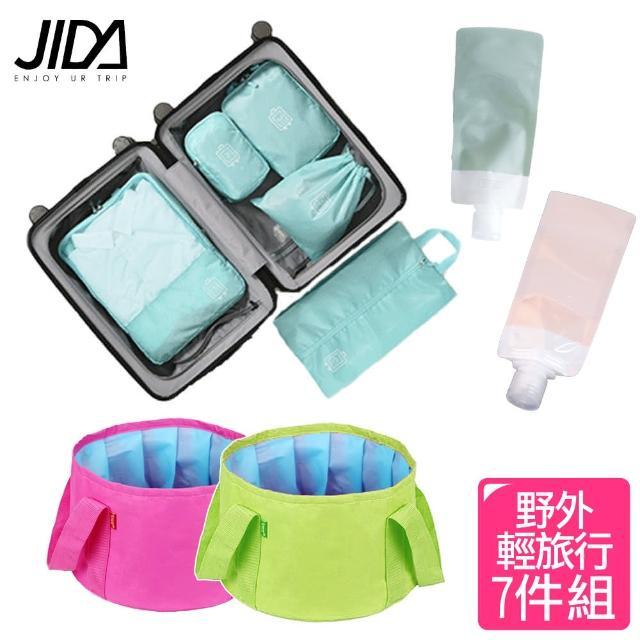 【JIDA】時尚輕旅泡腳多用分類收納7件組(5件組+泡腳袋15L+分裝90mlx2)