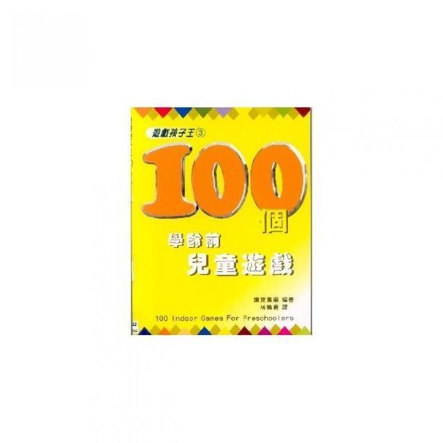 遊戲孩子王(3)100個學齡前兒童遊戲