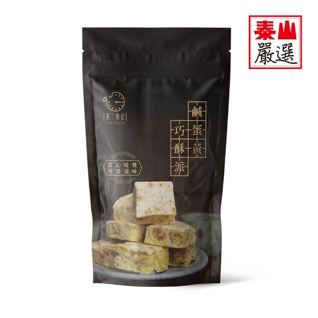 【週二食記】鹹蛋黃巧酥派(144g/袋)