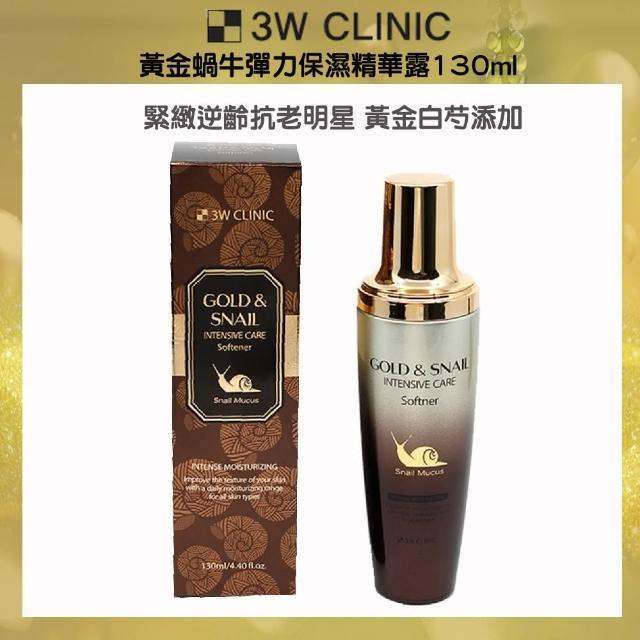 【3W CLINIC】黃金蝸牛彈力保濕精華露130ml(緊緻逆齡抗老明星 黃金白芍添加)