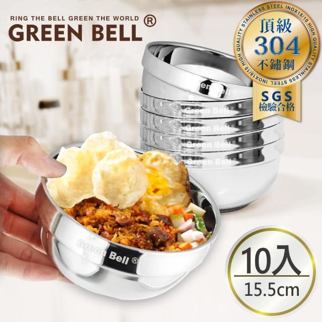 【GREEN BELL 綠貝】304不鏽鋼精緻雙層隔熱碗15.5cm(10入)