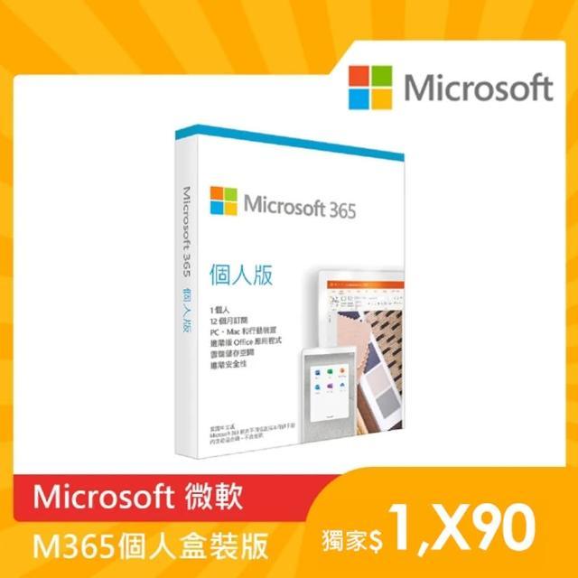 【限時下殺】Microsoft 365 個人版中文盒裝(拆封後無法退換貨)