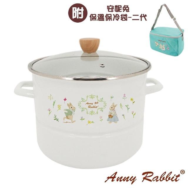 【AnnyRabbit 安妮兔】琺瑯蒸煮鍋/湯鍋26cm+保溫保冷袋-二代