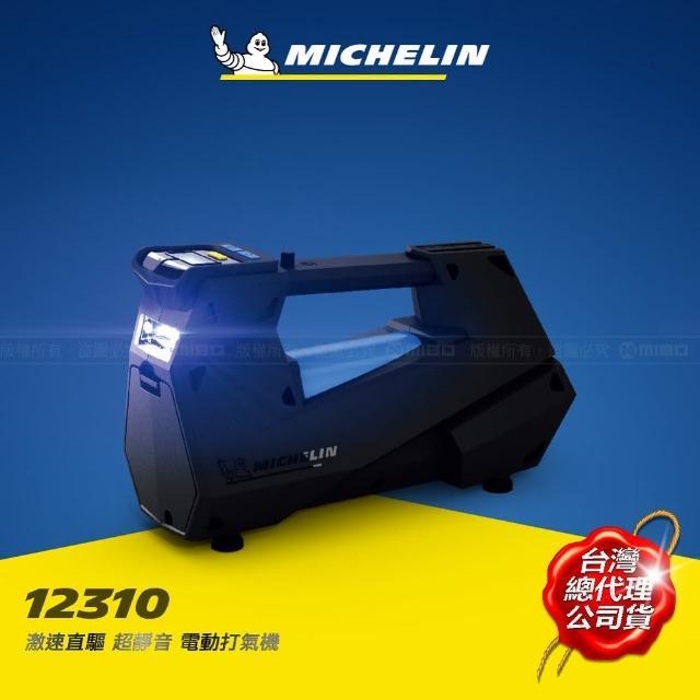 【Michelin 米其林】激速直驅超靜音電動打氣機(12310)