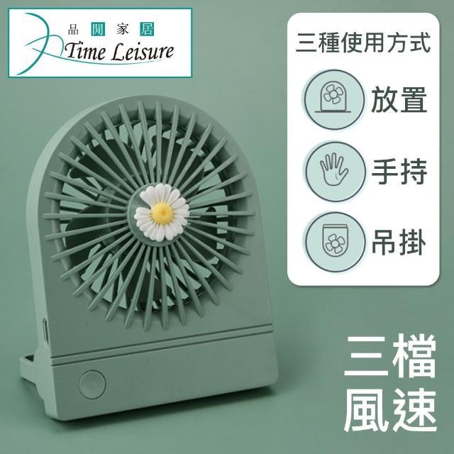 【Time Leisure 品閒】戶外旅遊三段式USB手持迷你電風扇/附小夜燈