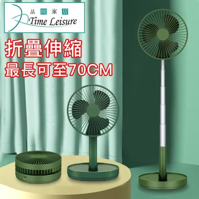 【Time Leisure 品閒】USB充電6吋攜帶式伸縮摺疊/桌面兩用風扇