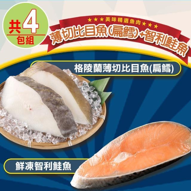 【愛上海鮮】薄切比目魚 扁鱈2包+智利鮭魚2包(共4包組)