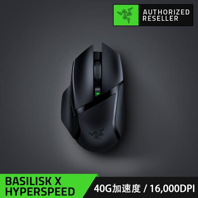 【Razer 雷蛇】Basilisk X HyperSpeed★巴塞利斯蛇 X速度版無線滑鼠