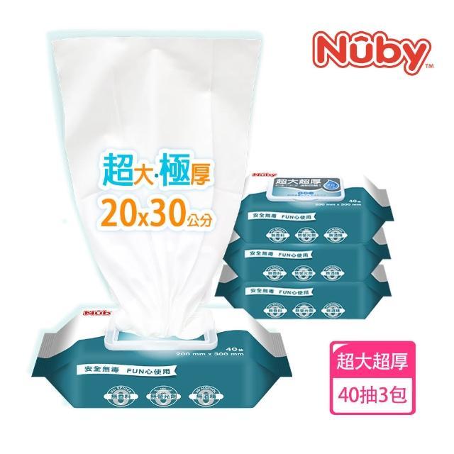【Nuby】EDI超大超厚超純水柔濕巾(40抽3包)