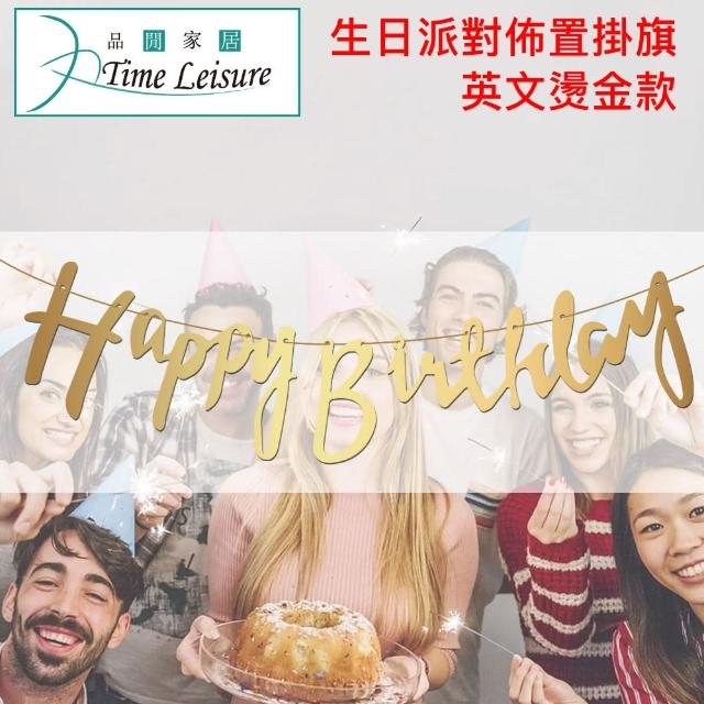 【Time Leisure 品閒】生日派對場景佈置必備 生日快樂掛旗(英文燙金)