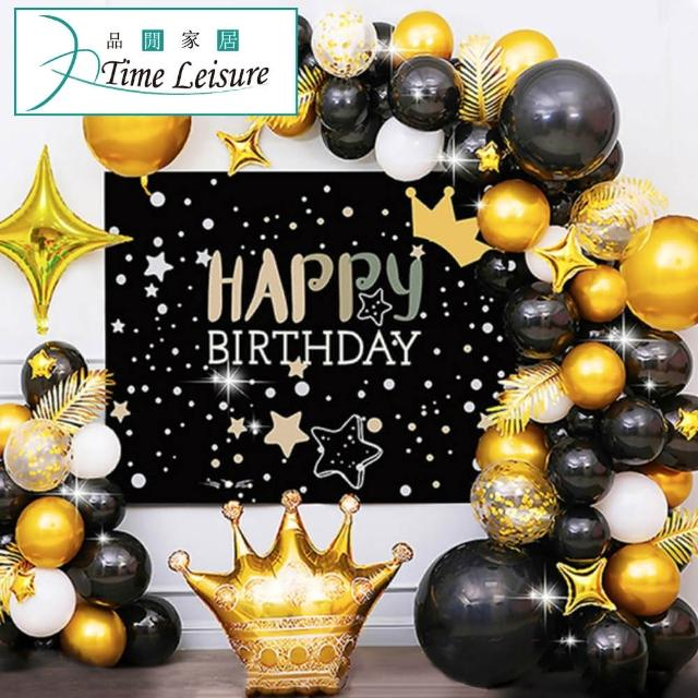 【Time Leisure 品閒】生日派對DIY主題套組/造型/圓形氣球/背板(經典黑金)