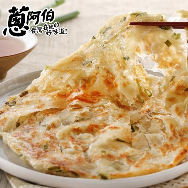 【蔥阿伯】祖傳蔥抓餅(120g*5片/包 x5包)