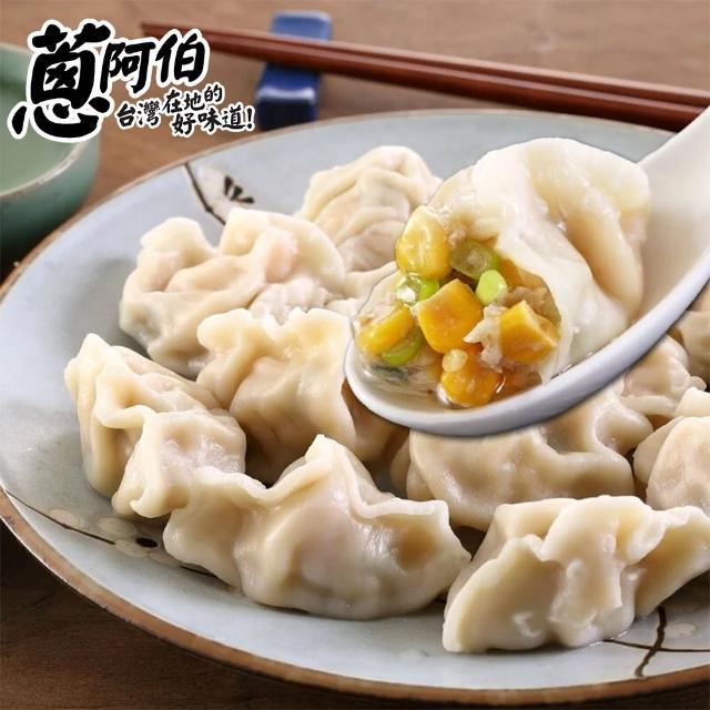 【蔥阿伯】優選玉米豬肉水餃(880g約40粒/包 X4包)
