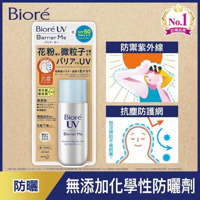 【Biore 蜜妮】純物理性溫和防曬乳(50ml)