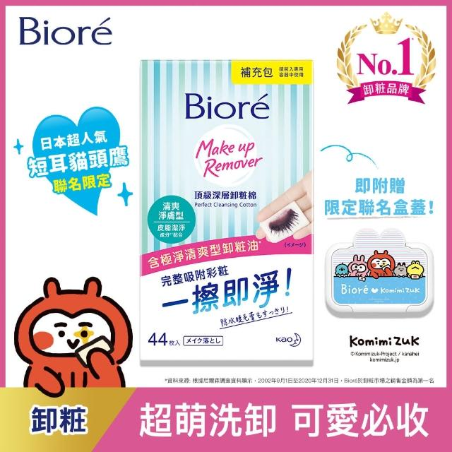 【Biore 蜜妮】頂級深層卸粧棉 清爽淨膚型 短耳貓頭鷹盒蓋贈品組(補充包44片)