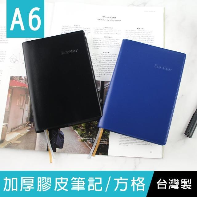 【珠友】A6/50K 加厚膠皮筆記/方格(筆記本/加厚筆記本/定頁筆記本)