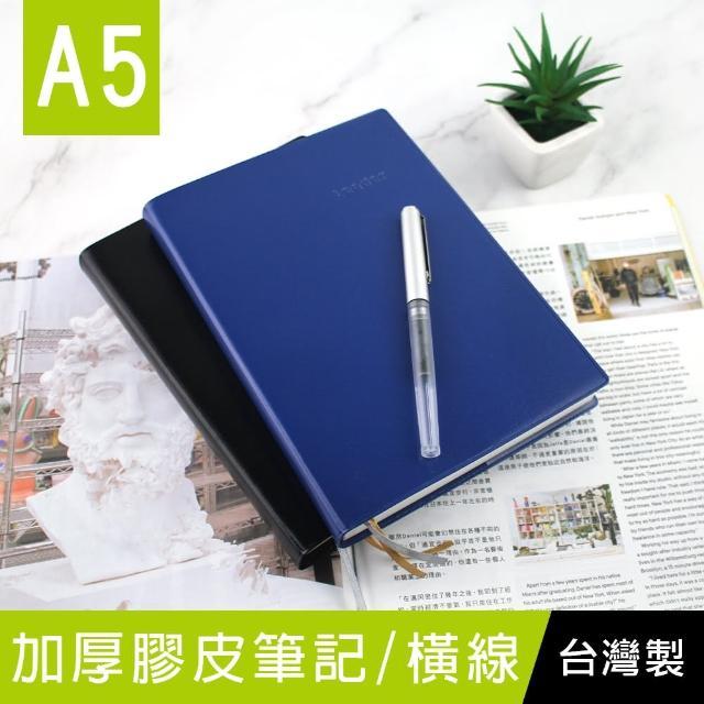 【珠友】A5/25K 加厚膠皮筆記/橫線(筆記本/加厚筆記本/定頁筆記本)