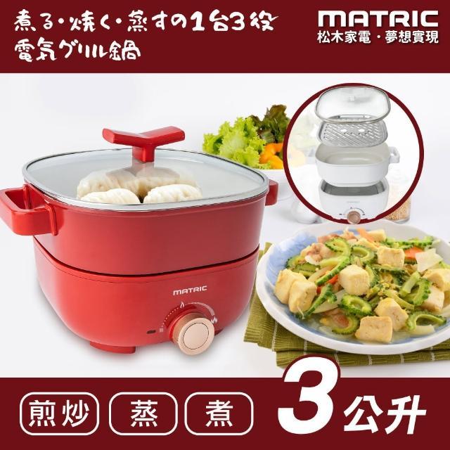 【MATRIC 松木】3L蒸鮮煎煮三用料理鍋 MG-EH3009S(附不鏽鋼蒸盤)