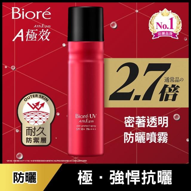 【Biore 蜜妮】A極效防曬噴霧(250g)