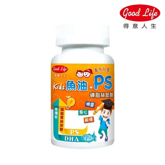 【得意人生】兒童DHA魚油+PS磷脂絲胺酸嚼錠(60粒/瓶)
