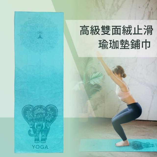 【Beroso 倍麗森】高級雙面絨止滑瑜珈墊鋪巾