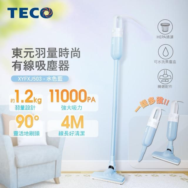 【TECO 東元】羽量時尚有線吸塵器-水藍色(XYFXJ503)