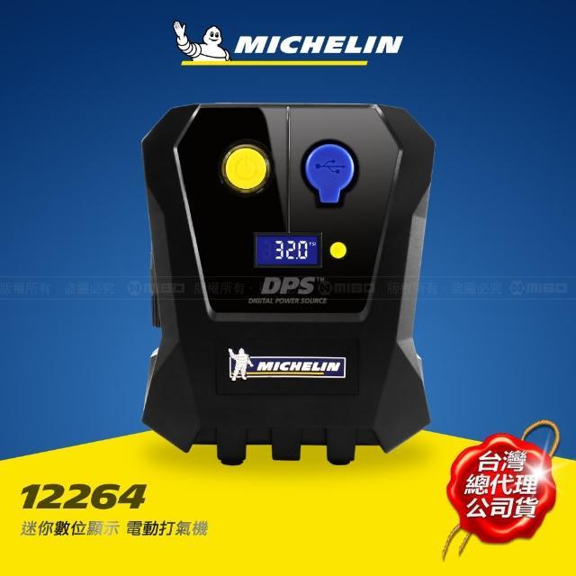 【Michelin 米其林】迷你數位電動打氣機(12264)