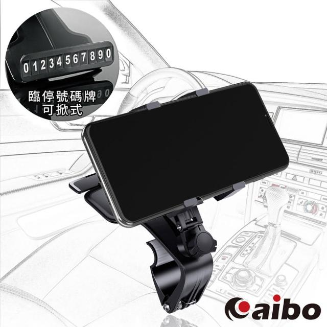 【aibo】1200°萬向旋轉 多功能儀表板車架(可掀式臨停號碼牌)