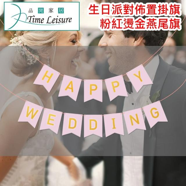 【Time Leisure 品閒】求婚婚禮婚慶佈置/新婚快樂掛旗-粉紅燙金燕尾旗