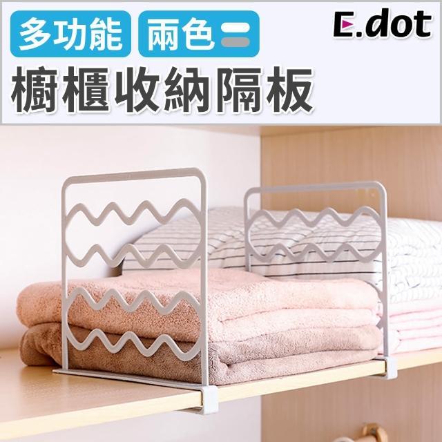 【E.dot】櫥櫃衣物分格收納隔板(擋板/整理架)