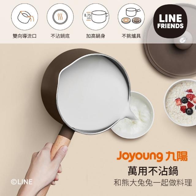 【JOYOUNG 九陽】LINE FRIENDS系列萬用不沾鍋(兔兔熊大)