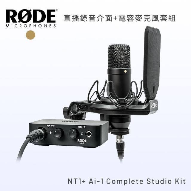 【RODE】NT1+ Ai-1 Complete Studio Kit 直播錄音介面+電容麥克風套組