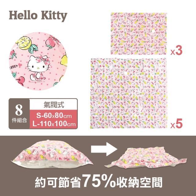 【SANRIO 三麗鷗】Hello Kitty衣類氣閥真空壓縮袋Sx3+Lx5件組(衣物收納好幫手.儲存空間大up)