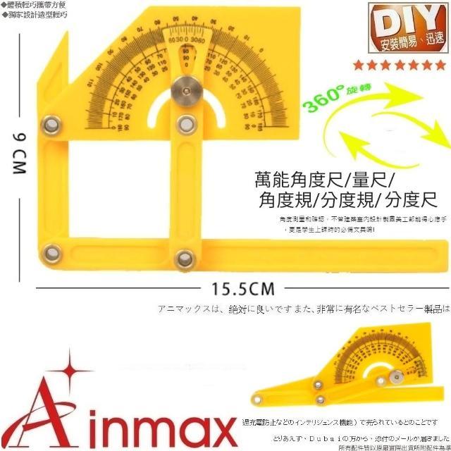 【Ainmax 艾買氏】量角尺 萬能角度規 角度器 萬能角度尺 角度規(益智教具 角度儀 木工 工程 量測 多角度)