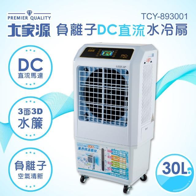 【大家源】福利品 30L負離子DC直流水冷扇(TCY-893001)