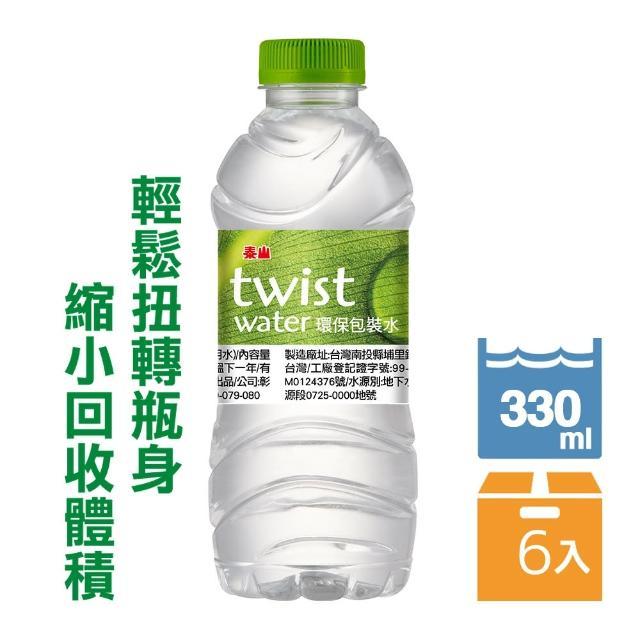 【泰山】TWIST WATER環保包裝水330ml X6瓶/組(包裝飲用水)