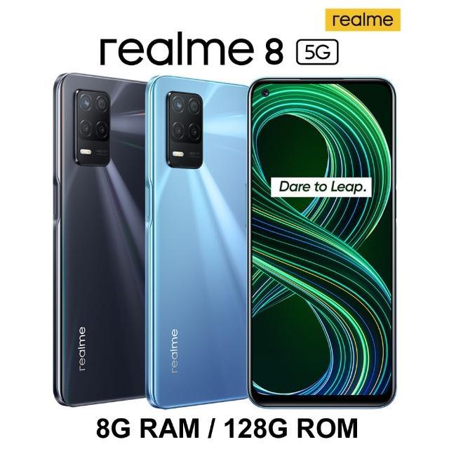 【realme】8 5G 8G/128G(送空壓殼+滿版玻璃保貼)