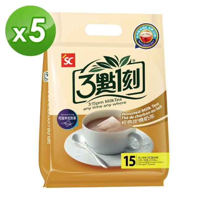 【3點1刻】經典炭燒奶茶15入/袋(5袋組)
