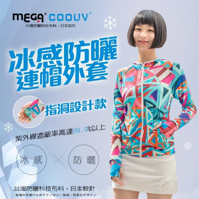 【MEGA COOUV】女款 防曬涼感手掌外套 連帽款-幾何圖 UV-F401(涼感外套 防曬外套 薄外套)