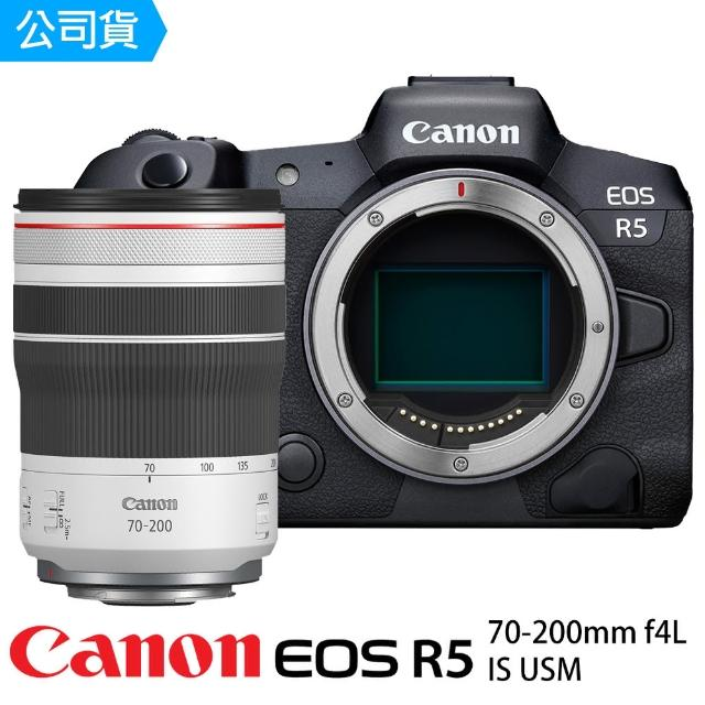 【Canon】EOS R5 + RF 70-200mm F4 L IS USM 套組(台灣佳能總代理公司貨)
