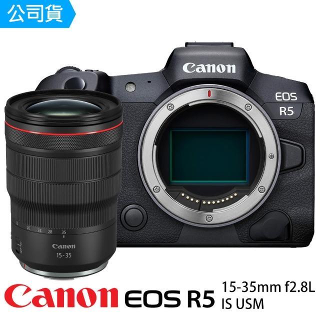 【Canon】EOS R5 + RF15-35mm f/2.8L IS USM 套組(台灣佳能總代理公司貨)