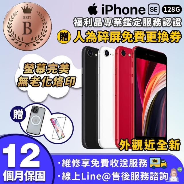 【Apple 蘋果】福利品 iPhone SE 4.7吋 64G 外觀近全新 智慧型手機(贈人為碎屏免費更換券)