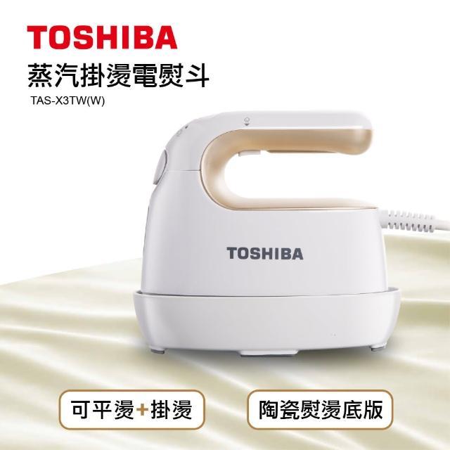 【TOSHIBA 東芝】蒸汽掛燙電熨斗TAS-X3TW