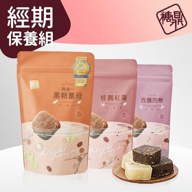 【糖鼎】黑糖磚 經期保養3包組(玫瑰四物/ 桂圓紅棗/ 四合一黑糖薑母)