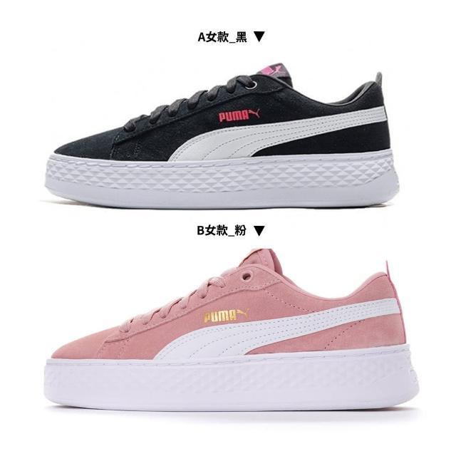 【PUMA】麂皮 厚底 時尚休閒鞋 走路鞋 女款 兩款任選(36648812 36648810)