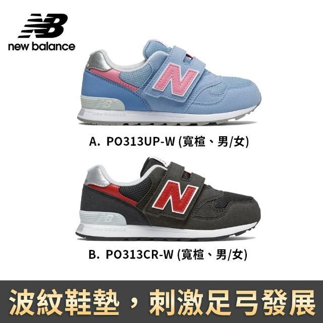 【NEW BALANCE】NB 童鞋_男鞋/女鞋_粉藍_PO313UP-W楦