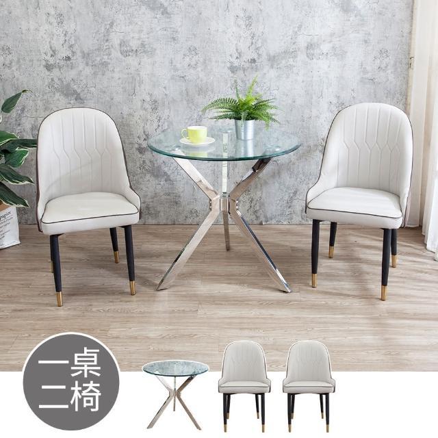【BODEN】海肯2.6尺玻璃圓型餐桌/洽談桌+薩曼工業風雙色耐刮皮革餐椅(一桌二椅)